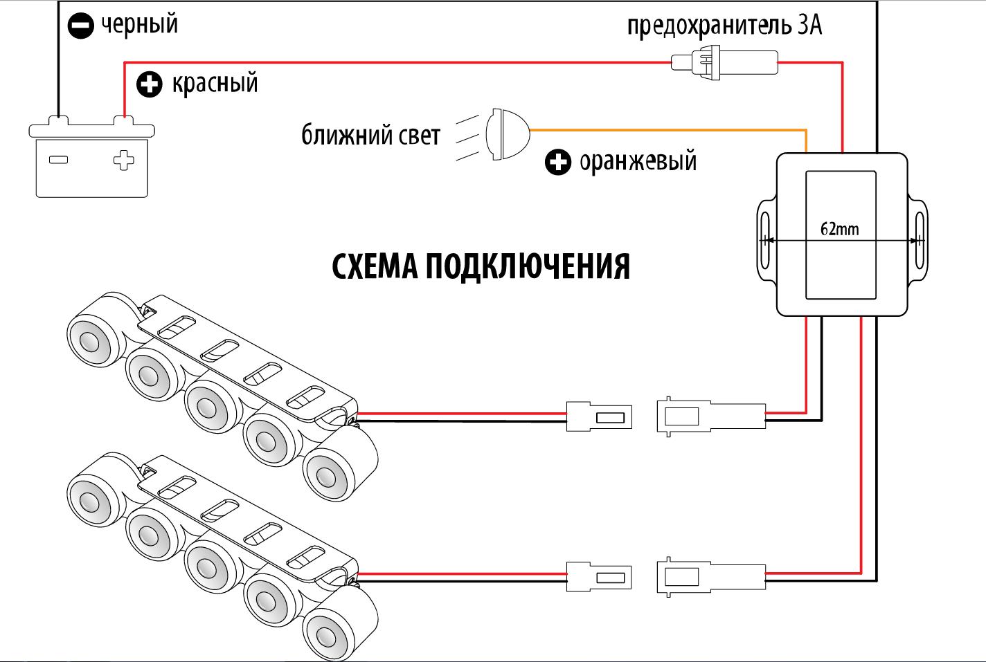 Ходовые огни на авто своими руками схема подключения 566